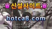 【온라인바카라】[☾★ ]hotca8.com】|최신스피드게임♈바카라사이트[[실시간카지노★]]]♈【온라인바카라】[☾★ ]hotca8.com】|최신스피드게임