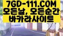 ™ 호텔카지노™⇲마이다스카지노정품⇱ 【 7GD-111.COM 】 카지노워전략 외국인카지노 카니발카지노⇲마이다스카지노정품⇱™ 호텔카지노™