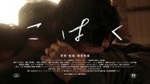 KOHAKU (2019) Trailer VO - JAPAN