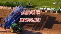 사설경마사이트 MA/892/NET 경마예상사이트 온라인경마사이트 인터넷경마사이트