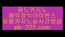 마닐라온라인♥♥♥추천바카라사이트√pb-2020.com√√추천온라인카지노√√√추천카지노사이트√√√추천골드카지노√√√추천오리엔탈카지노√√√추천마이다스카지노√√√♥♥♥마닐라온라인