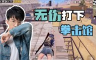 GUIDE ON HOW TO FIND A GOOD SPOT IN PICADO!  IT HELPS YOU SURVIVE THE STADIUM!  PUBG MOBILE