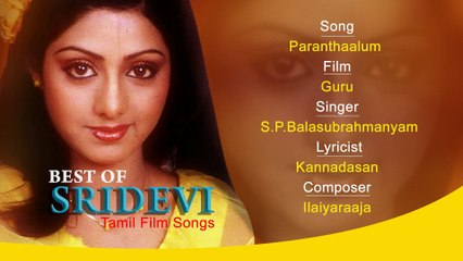 Paranthaalun - Best Of Sridevi ¦ Superhit Tamil Film Songs ¦ Perai Sollavaa ¦ Kaatril Enthan