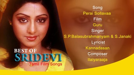 Perai Sollavaa - Best Of Sridevi ¦ Superhit Tamil Film Songs ¦ Perai Sollavaa ¦ Kaatril Enthan