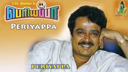 Periyappa ¦ S.Ve.Shekher ¦ Tamil Drama ¦ Poovai Murali