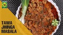 Everybody's Favourite Tawa Jhinga Masala | Evening With Shireen | Masala TV Show | Shireen Anwar