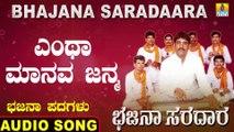 Yantha Manava Janma - ಎಂಥಾ ಮಾನವ ಜನ್ಮ-Bhajana Saradaara | Basavaraj E Mangalagatti |Kannada Bhajana Padagalu |Jhankar Music