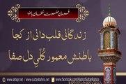 Sayings Of Sultan Bahoo R.A About Heart │فرمان حضرت سلطان باھُو رحمتہ اللہ تعالیٰ علیہ