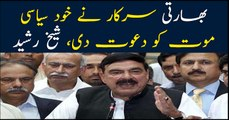 India has made biggest mistake says Sheikh Rasheed Ahmad