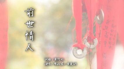 陈政宏, 黄美诗 - 前世情人 - Official MV