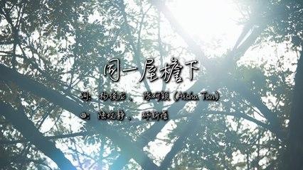 陆玟静, 林斯蓓, 陈妍颖, 杨茵茵 - 同一屋簷下 - Official MV