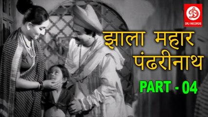 झाला महार पंढरीनाथ   PART 04   Superhit Marathi Movie   DRJ Records Marathi