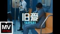 潘高峰 GaoFunk【舊愛】HD 高清官方完整版 MV