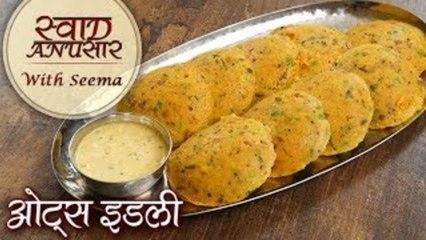 Oats Idli Recipe in Hindi | ओट्स इडली हेल्थी नास्ता | Instant Idli | Easy & Healthy Breakfast |Seema