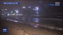 태풍 '상륙 전야' 부산…인적 끊긴 해운대·광안리