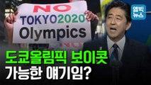 """[엠빅뉴스] """"2020 도쿄 올림픽도 보이콧?"""" 만만치 않은 문제들이 있다"""