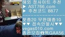 먹튀검증확인 ㉮ 안전한 실시간공원 【 공식인증 | AST766.com | 가입코드 7410  】 ✅안전보장메이저 ,✅검증인증완료 ■ 가입*총판문의 GAA56 ■믈브경기 ┼┼ 노먹튀 사이트 ┼┼ 실시간배팅 ┼┼ 분데스리가배팅 ㉮ 먹튀검증확인