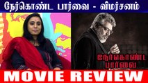 Nerkonda Paarvai MM Review | Ajith Kumar | Boney Kapoor | H Vinoth