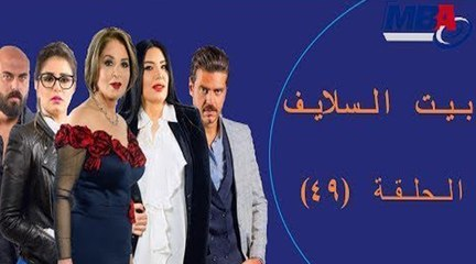 Episode 49 - Bait EL Salayf Series / مسلسل بيت السلايف - الحلقة التاسعة والأربعون