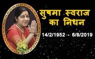 Sushma Swaraj: Former External Affairs Minister Sushma Swaraj passes away   वनइंडिया हिंदी