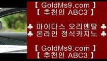 카지노박사 ①✅바카라추천     GOLDMS9.COM ♣ 추천인 ABC3   바카라추천✅① 카지노박사