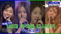 [세기말 레전드] 1세대 아이돌 ★핑클★ 다시보기 | Fin.K.L Stage Compilation