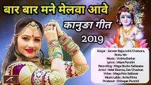 कानुड़ा गीत 2019 | बार बार मने मेलवा आवो | कानुडा लोकगीत | Janmashtami Songs | Krishna Bhajan | Latest New Rajasthani Song 2019 | FULL Audio