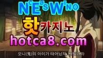 【바카라추천】【hotca8.com】|인기카지노⏩인터넷카지노【hotca8.com★☆★】⏩【바카라추천】【hotca8.com】|인기카지노
