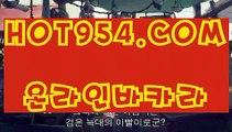 『잘하는법 실배팅 』《방법 실배팅》 【 HOT954.COM 】실시간카지노바카라  《방법 실배팅》『잘하는법 실배팅 』