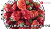 【Cleaning strawberries】原来草莓这样清洗才最干净,不然会越洗越脏,吃坏肚子