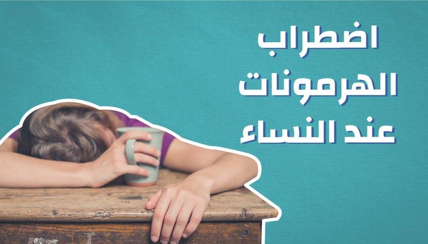 اضطراب الهرمونات عند النساء