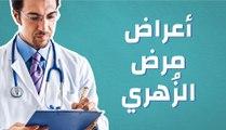 أعراض مرض الزُهري