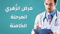 مرض الزُهري، المرحلة الكامنة