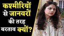 Mehbooba की बेटी Iltija Javed का बयान, कश्मीरियों से जानवरों की तरह बरताव क्यों? ।वनइंडिया हिंदी