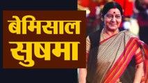 Sushma Swaraj का सादगी भरे पहनावे के पीछे ये थी बड़ी वजह | वनइंडिया हिंदी
