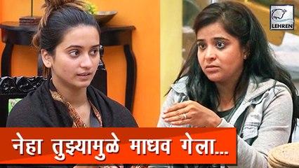 Bigg Boss Marathi 2: खरंच नेहा शितोळेमुळे माधव देवचके घराबाहेर गेला?