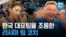 [엠빅뉴스] '눈 찢기' 세리머니 펼친 러시아 대표팀 코치..스파이크 한방 맞아야 정신 차릴래??