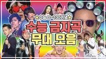 수능금지곡 2019 TOP20 무대 모음 ㅣ KPOP Earworm stage compilation