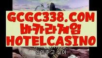 【 바카라온라인게임 】↱실제카지노영상↲  【 GCGC338.COM 】인터넷카지노 실시간마이다스카지노↱실제카지노영상↲【 바카라온라인게임 】
