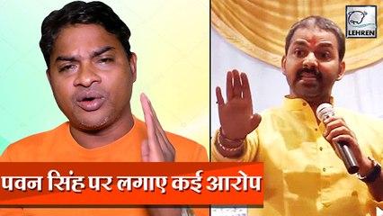 Pawan Singh-Akshara Singh विवाद पर Ram Devan ने किये कई बड़े खुलासे