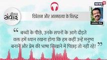 #जीवन संवाद: दिल की भाषा!