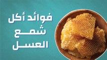 فوائد أكل شمع العسل