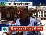 लद्दाख (Ladakh) से Zee Media का ग्राउंड रिपोर्ट