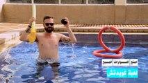اكسسوارات المسبح: الحلقة2