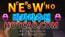 【온라인바카라】[☾★ ]hotca8.com】|최신스피드게임☦마이다스카지노 -바카라사이트 우리카지노 온라인바카라 카지노사이트 마이다스카지노 인터넷카지노 카지노사이트추천 ☦【온라인바카라】[☾★ ]hotca8.com】|최신스피드게임