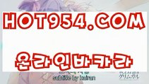 『COD총판 』❌ 【 HOT954.COM 】바카라카지노  카지노바카라❌『COD총판 』