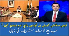 Arshad Sharif tells about five important decisions taken in NSC meeting