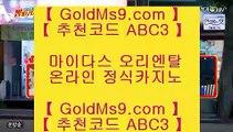 마이다스카지노인터넷사이트♆리쟐파크카지노 | goldms9.com | 리쟐파크카지노 | 솔레이어카지노 | 실제배팅♣추천인 abc5♣ ♆마이다스카지노인터넷사이트