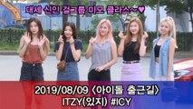 '아이돌 출근길' ITZY, 대세 신인 걸그룹 미모 클라스~ #ICY #MUSICBANK