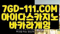 ™ 실시간라이브카지노™⇲실시간라이브카지노주소⇱ 【 7GD-111.COM 】전화카지노 안전카지노 클락카지노⇲실시간라이브카지노주소⇱™ 실시간라이브카지노™